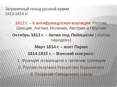 Заграничный поход русской армии 1813-1814 гг 1812 г. – 6 антифранцузская коал...