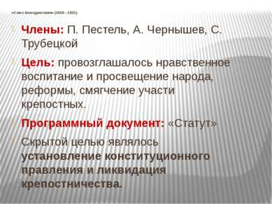 «Союз благоденствия» (1818—1821) Члены: П. Пестель, А. Чернышев, С. Трубецкой...