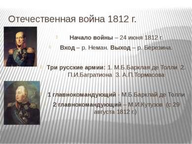 Отечественная война 1812 г. Начало войны – 24 июня 1812 г. Вход – р. Неман. В...