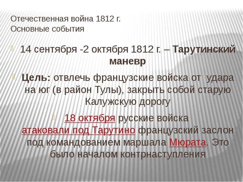 Отечественная война 1812 г. Основные события 14 сентября -2 октября 1812 г. –...