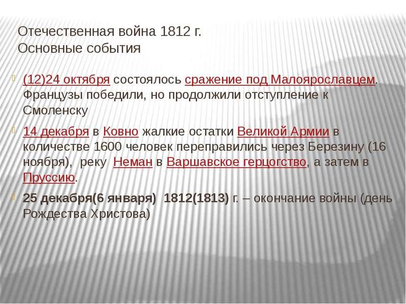 Отечественная война 1812 г. Основные события (12)24 октябрясостоялосьсражен...