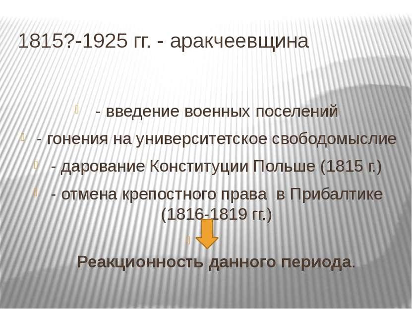 1815?-1925 гг. - аракчеевщина - введение военных поселений - гонения на униве...