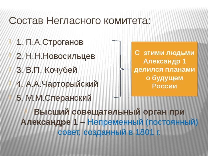 Состав Негласного комитета: 1. П.А.Строганов 2. Н.Н.Новосильцев 3. В.П. Кочуб...