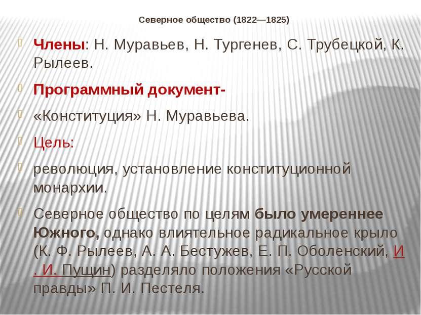 Северное общество (1822—1825) Члены: Н. Муравьев, Н. Тургенев, С. Трубецкой, ...