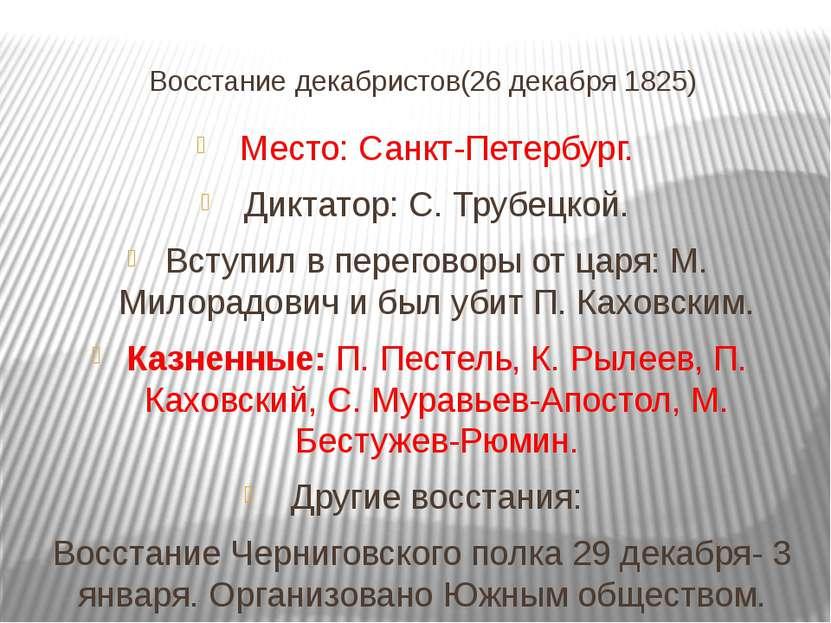 Восстание декабристов(26 декабря 1825) Место: Санкт-Петербург. Диктатор: С. Т...