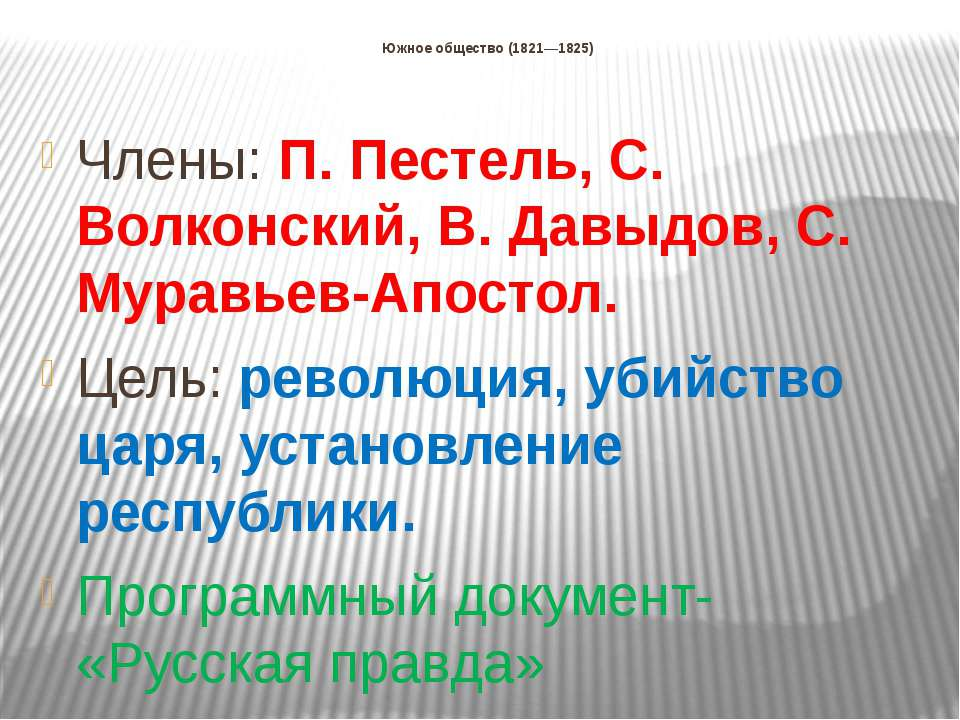 Южное общество (1821—1825) Члены: П. Пестель, С. Волконский, В. Давыдов, С. М...