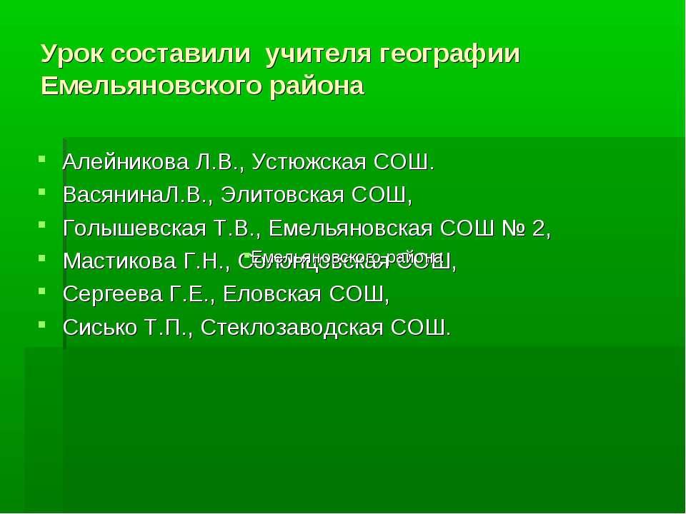 Урок составили учителя географии Емельяновского района Алейникова Л.В., Устюж...
