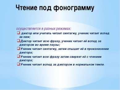 Чтение под фонограмму осуществляется в разных режимах: диктор или учитель чит...