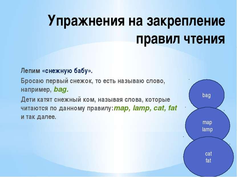 Упражнения на закрепление правил чтения Лепим «снежную бабу». Бросаю первый с...