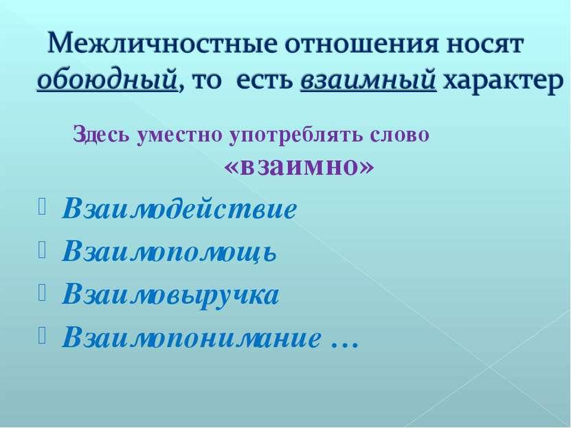 Здесь уместно употреблять слово «взаимно» Взаимодействие Взаимопомощь Взаимов...