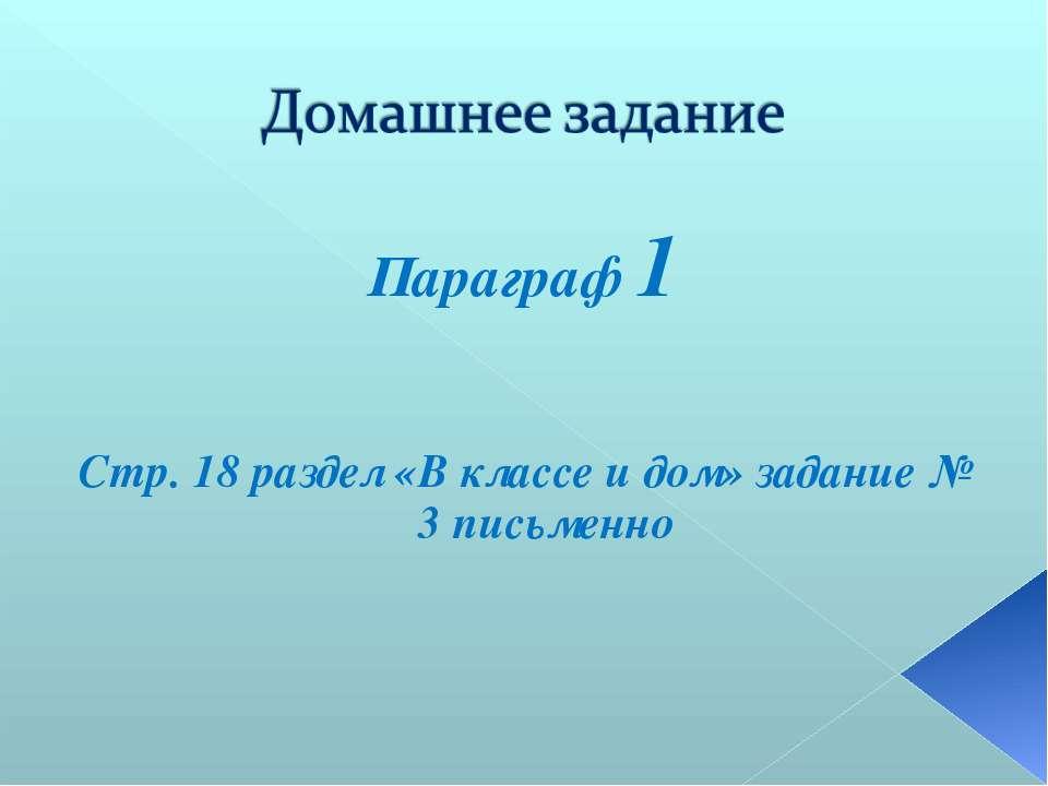 Параграф 1 Стр. 18 раздел «В классе и дом» задание № 3 письменно