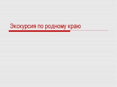 Экскурсия по родному краю Ульяновская область - широта Волжского гостеприимства