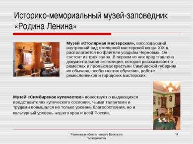 Ульяновская область - широта Волжского гостеприимства * Историко-мемориальный...