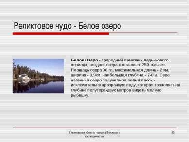 Ульяновская область - широта Волжского гостеприимства * Белое Озеро - природн...
