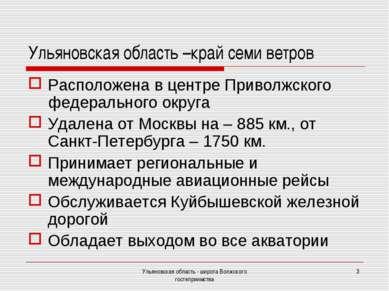 Ульяновская область - широта Волжского гостеприимства * Ульяновская область –...