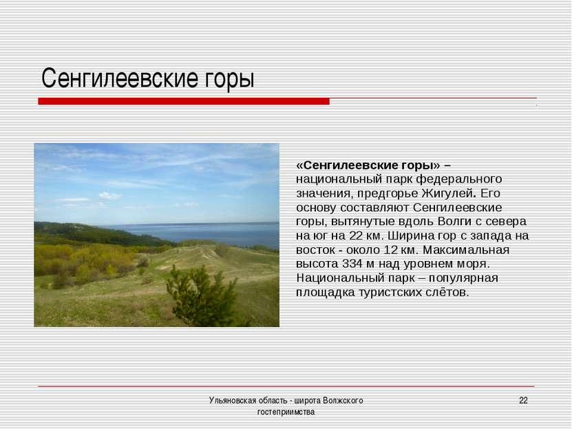 Ульяновская область - широта Волжского гостеприимства * Сенгилеевские горы «С...