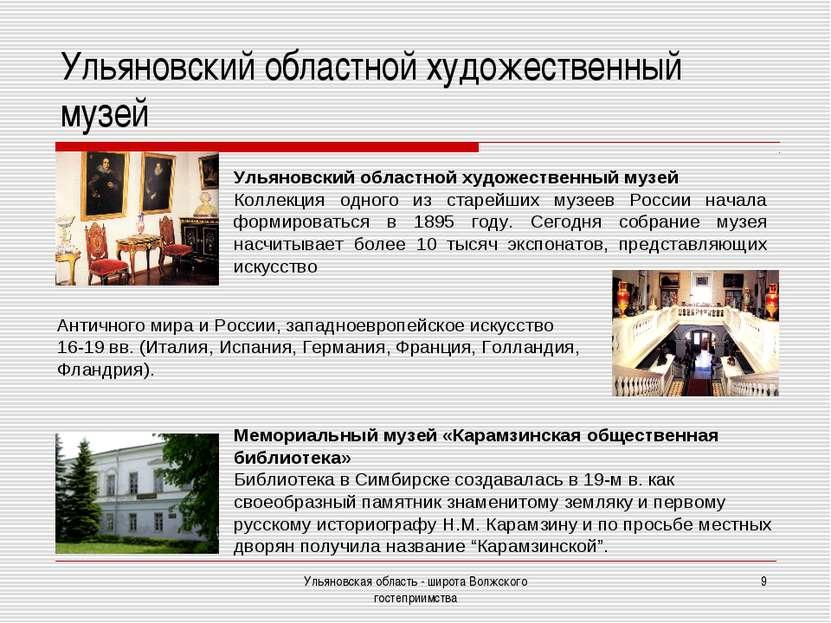 Ульяновская область - широта Волжского гостеприимства * Ульяновский областной...
