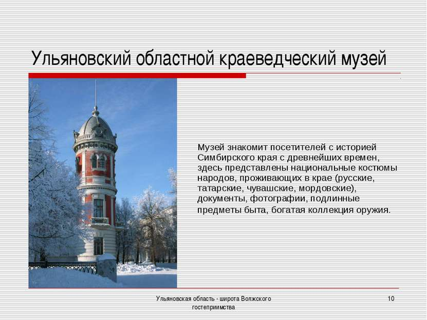 Ульяновская область - широта Волжского гостеприимства * Музей знакомит посети...