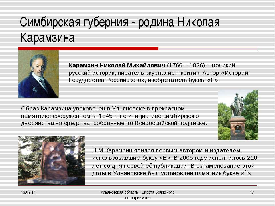 * Ульяновская область - широта Волжского гостеприимства * Карамзин Николай Ми...