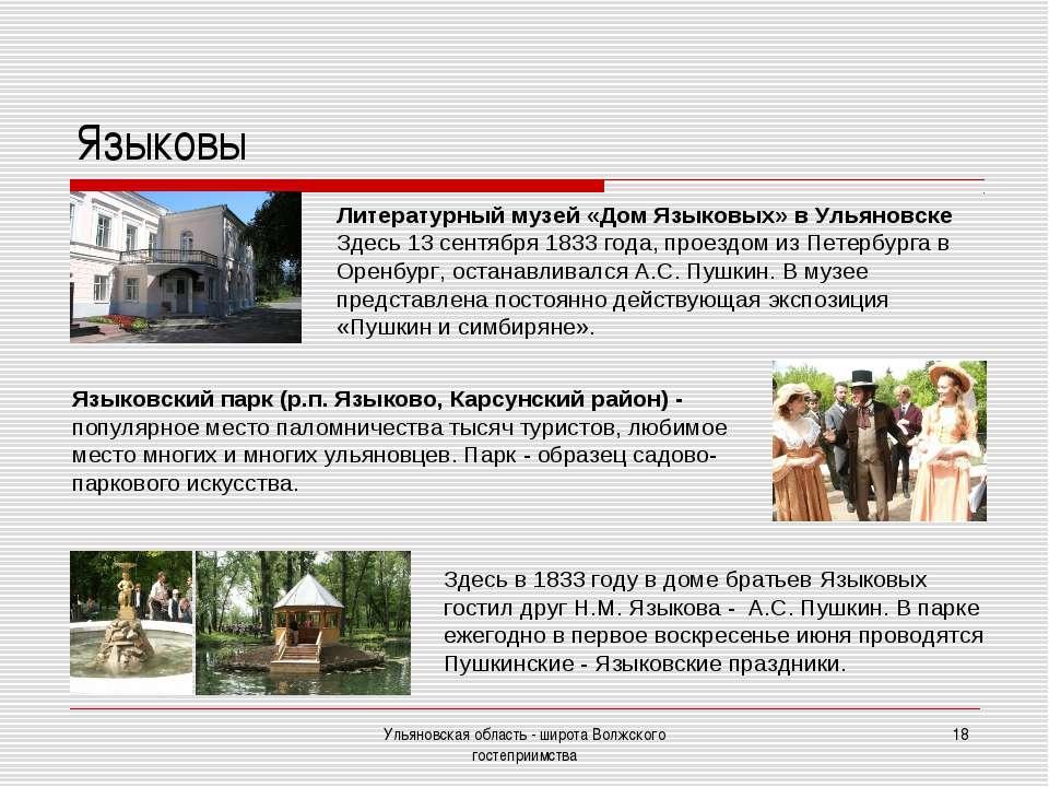 Ульяновская область - широта Волжского гостеприимства * Языковский парк (р.п....