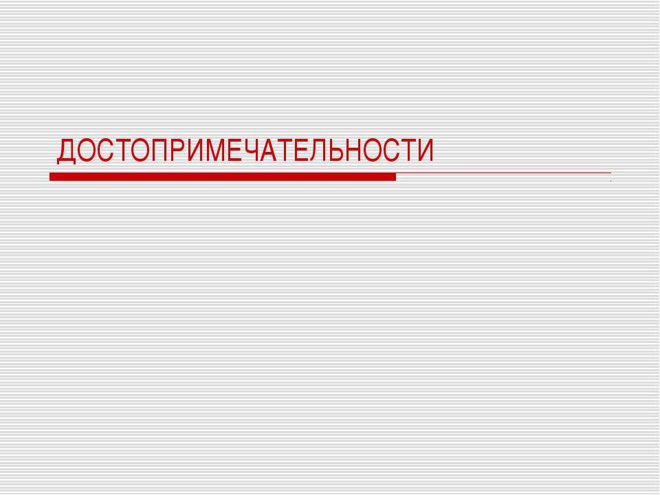 ДОСТОПРИМЕЧАТЕЛЬНОСТИ Ульяновская область - широта Волжского гостеприимства