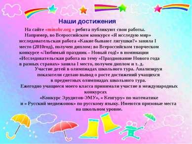 На сайте «minobr.org » ребята публикуют свои работы. Например, во Всероссийск...