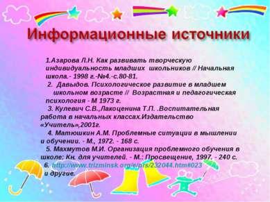 1.Азарова Л.Н. Как развивать творческую индивидуальность младших школьников ...