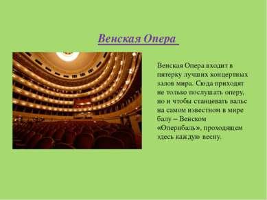 Венская Опера входит в пятерку лучших концертных залов мира. Сюда приходят не...