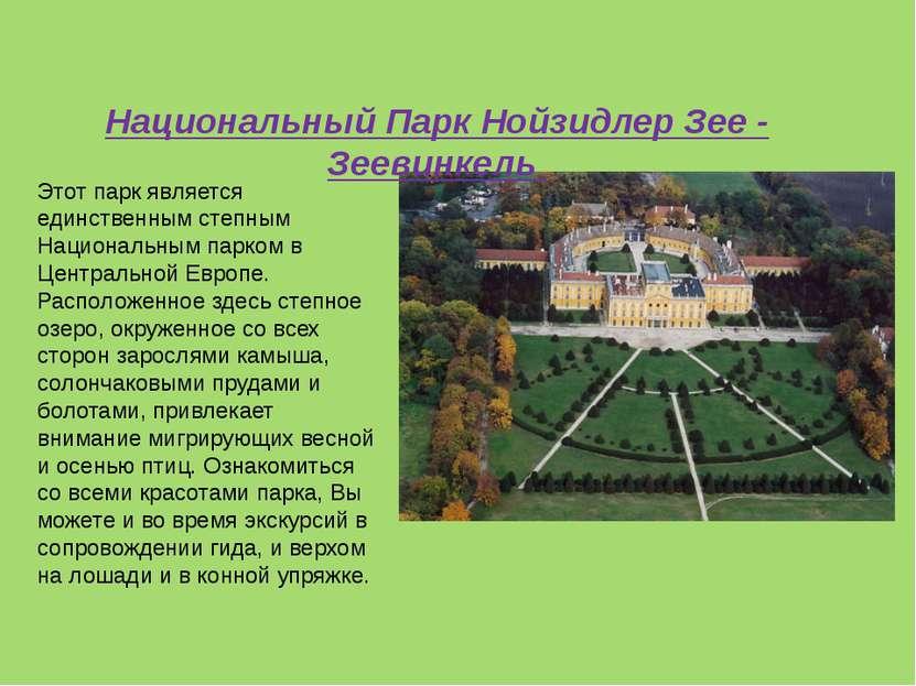 Этот парк является единственным степным Национальным парком в Центральной Евр...