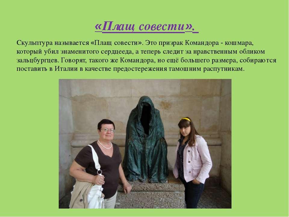 Скульптура называется «Плащ совести». Это призрак Командора - кошмара, которы...
