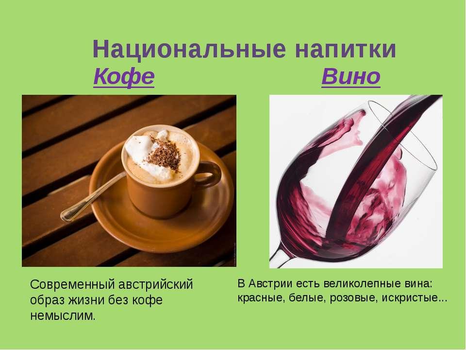Современный австрийский образ жизни без кофе немыслим. Кофе Национальные напи...