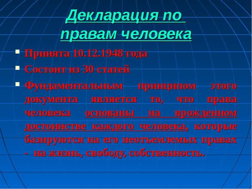 Декларация по правам человека Принята 10.12.1948 года Состоит из 30 статей Фу...
