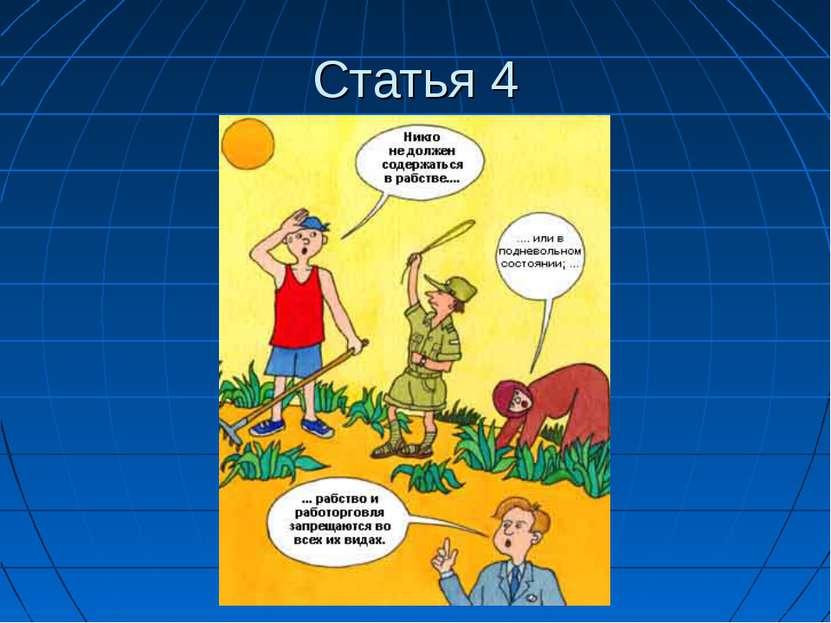 Статья 4