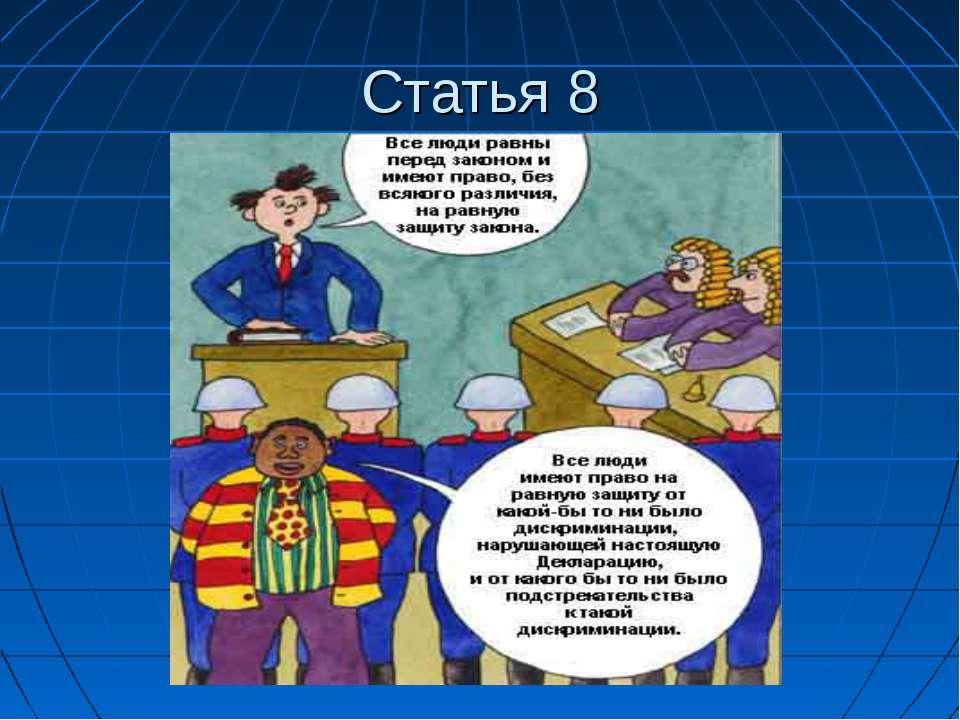 Статья 8