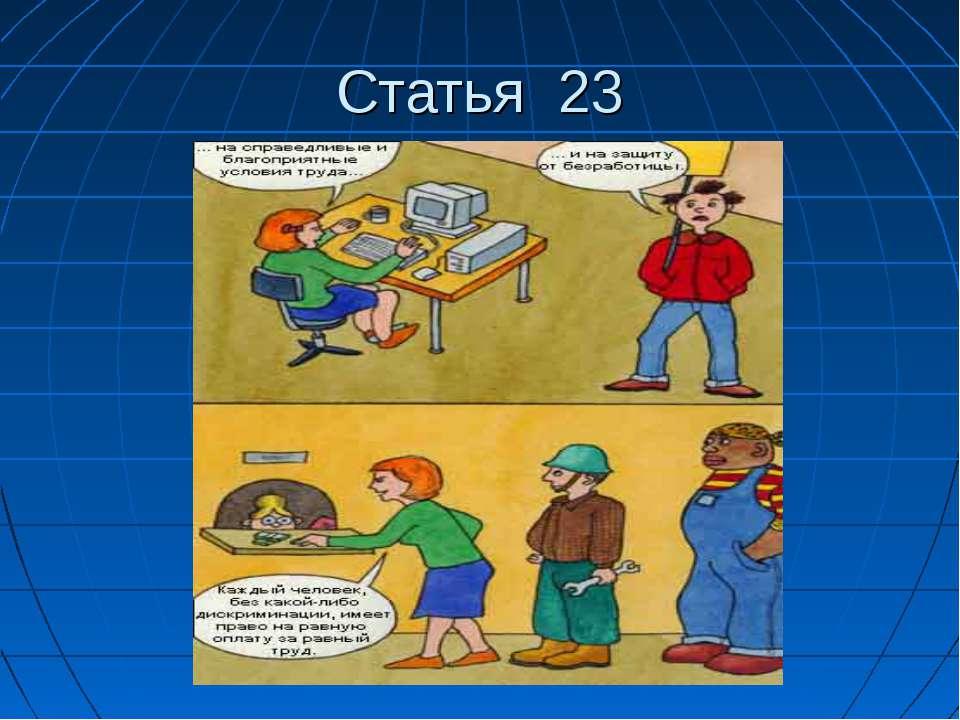 Статья 23