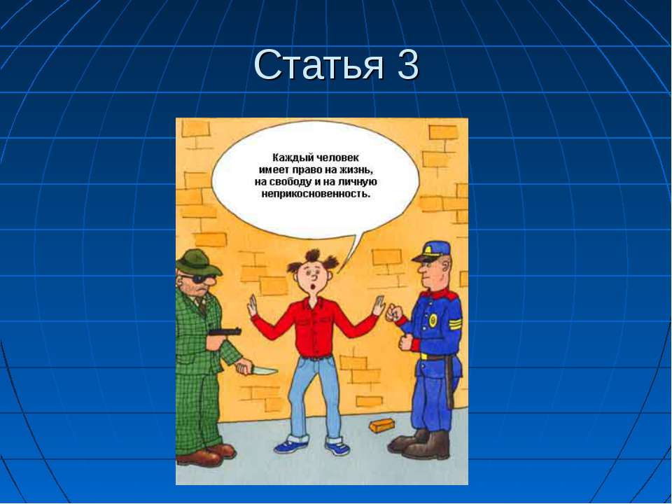 Статья 3