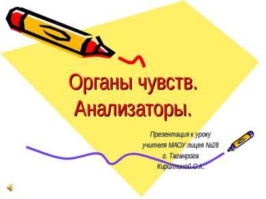 Органы чувств. Анализаторы. Презентация к уроку учителя МАОУ лицея №28 г. Таг...