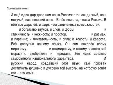 Прочитайте текст И ещё один дар дала нам наша Россия: это наш дивный, наш мог...