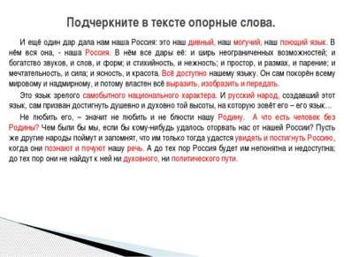 Подчеркните в тексте опорные слова. И ещё один дар дала нам наша Россия: это ...