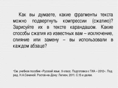 *См. учебное пособие «Русский язык. 9 класс. Подготовка к ГИА – 2012». Под ре...