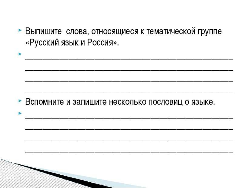 Выпишите слова, относящиеся к тематической группе «Русский язык и Россия». __...
