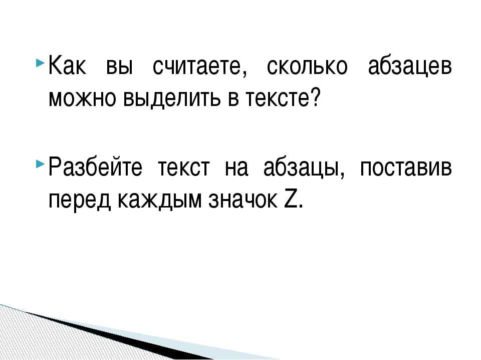 Как вы считаете, сколько абзацев можно выделить в тексте? Разбейте текст на а...