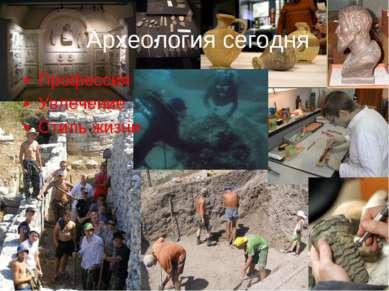 Археология сегодня Профессия Увлечение Стиль жизни