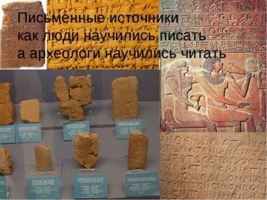 Письменные источники как люди научились писать а археологи научились читать