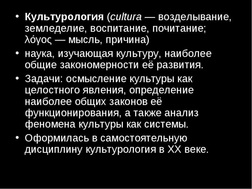 Культурология (cultura— возделывание, земледелие, воспитание, почитание; λόγ...