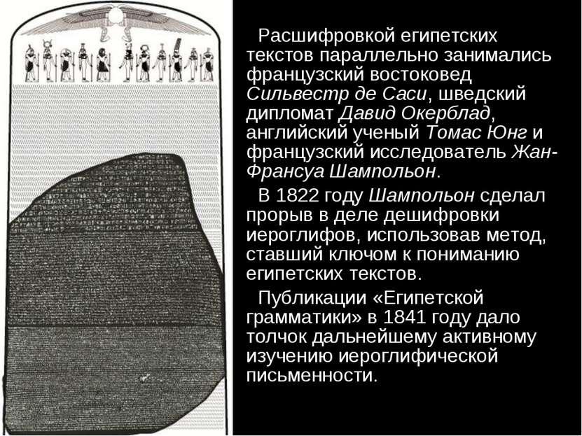 Расшифровкой египетских текстов параллельно занимались французский востоковед...