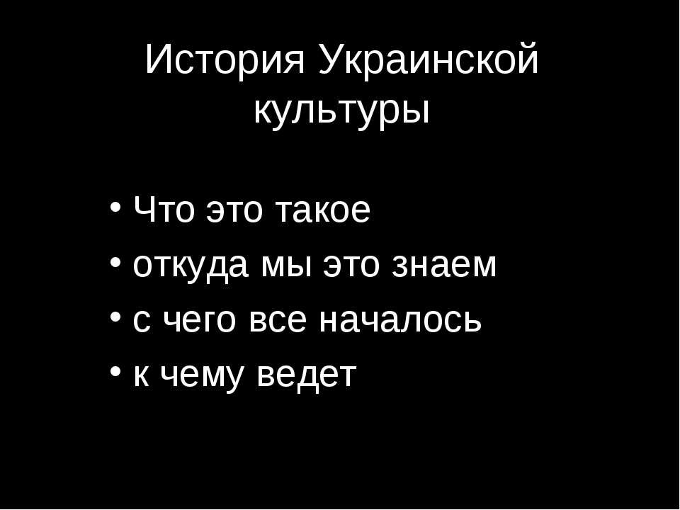 История Украинской культуры Что это такое откуда мы это знаем с чего все нача...