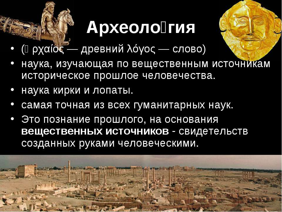 Археоло гия (ἀρχαίος — древний λόγος — слово) наука, изучающая по вещественны...