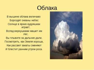 Облака В вышине облака величаво Бороздят океаны небес Солнце в ярких кудряшка...