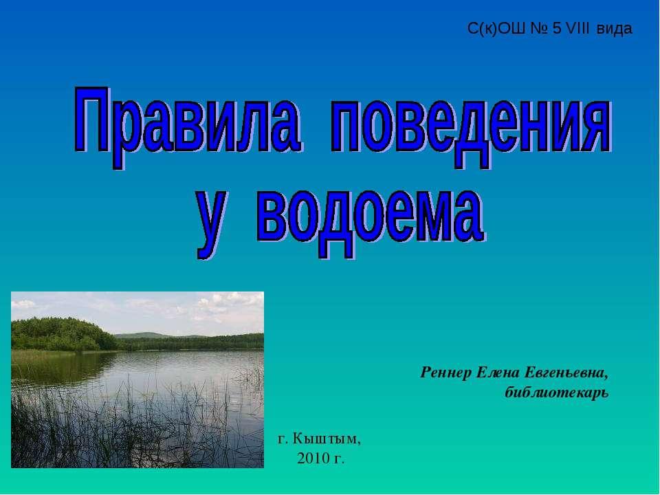 С(к)ОШ № 5 VIII вида Реннер Елена Евгеньевна, библиотекарь г. Кыштым, 2010 г.